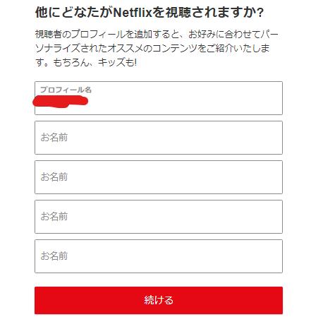 Netflixの登録手順
